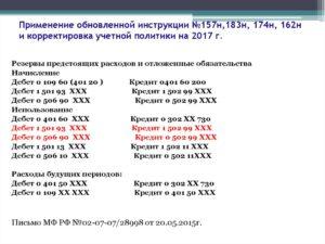 Инструкция 157н по бюджетному учету в 2020 году с изменениями скачать полную версию