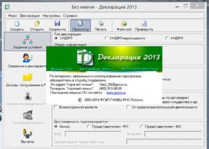 Декларация 2020 скачать программу бесплатно с официального сайта