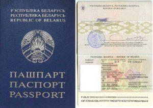 Нужен ли паспорт серии рр для получения гражданства рф гражданину белоруссии 2020г
