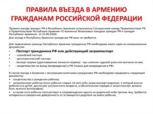 Гражданин армении при трудовом договоре сколько лет может находиться в россии не выезжая
