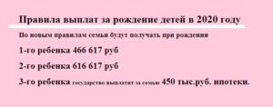 Льготы При Рождении Третьего Ребенка В 2020 В Москве