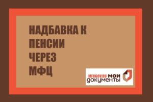 Оформление ветерана труда в 2020 в мфц москва