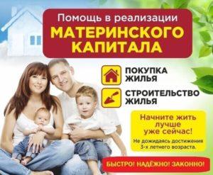 Региональный материнский капитал в 2020 на 3 ребенка в красноярске