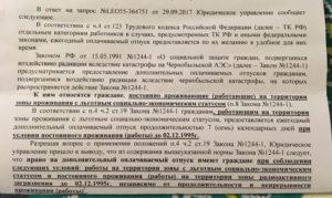 Перечень документов на пенсию за проживание в радиационной зоне в 2020 году