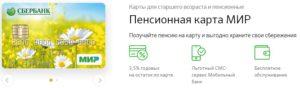 Действует ли соцкарта мир в крыму сбербанковская