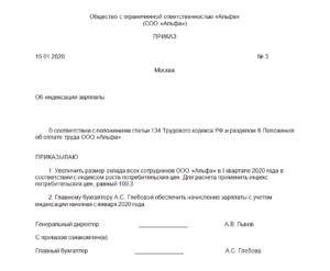 Распоряжение о выплатах молодым специалистам москва