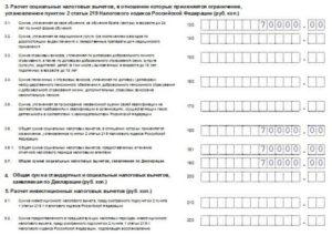 Налоговая декларация на возврат налога за лечение 2020
