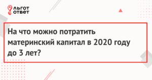Куда можна применить материнский капитал в белоруси в 2020 году
