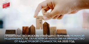 Перечень недвижимого имущества облагаемого по кадастровой стоимости 2020 москва