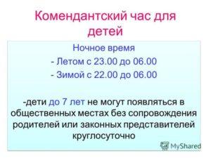 Комендантский час в татарстане 2020