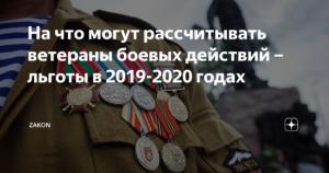 Ветераны боевых действий льготы в 2020 году последние