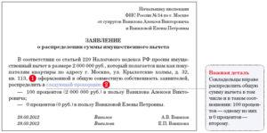Образец заявления о распределении имущественного налогового вычета между супругами 2020