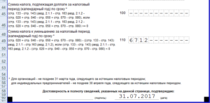 Заполнение декларации по усн за 2020 год при закрытии ип