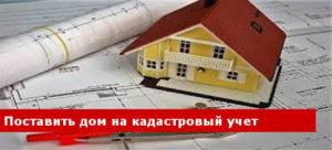 Как поставить частный дом на кадастровый учет в 2020 году