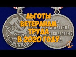 Ветеран труда омской области льготы в 2020 году