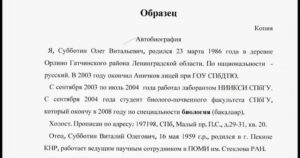 Автобиография в виде сочинения образец в фсб