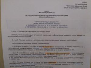 Закон о тишине в московской области в новостройках