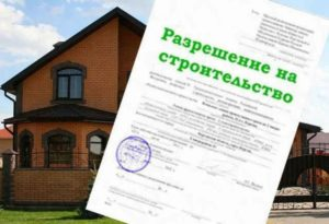 Разрешение на строительство на землях лпх 2020
