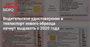 Образцы водительских удостоверений в рф 2020