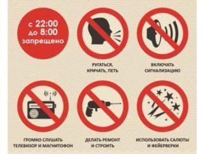 Время тишины в москве в дневное время по закону