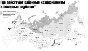 Как начисляются северные надбавки в архангельской области в 2020 году