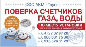 Кто в белгороде в 2020 году осуществляет поверку газового счетчика на дому