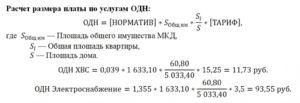Формула расчёта норматива кр сои электроэнергия 2020 год