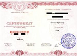 Онлайн тест на гражданства 2020