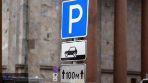 Инвалид 3 группы парковка в москве 2020 льготы