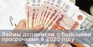 Отзывы должников в мфо в 2020 году