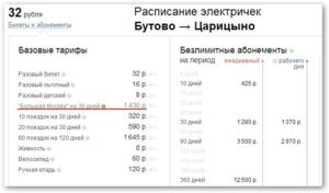 Абонементы на электричку 2020 цены ярославское направление