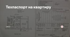 Нужен ли новый технический паспорт при покупке квартиры в ипотеку