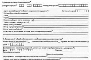 Декларация об объекте недвижимости 2020 образец заполнения