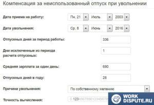Рассчитать компенсацию при увольнении онлайн калькулятор 2020