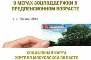 Льготы по социальной карте жителя московской области для пенсионеров 2020