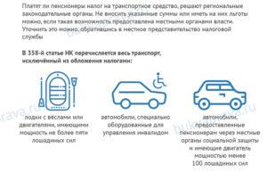 Автомобильный налог в москве для пенсионеров