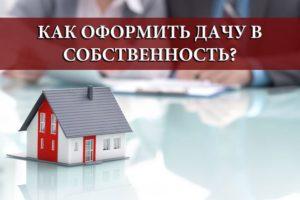 Как оформить дачный дом в собственность если земля в собственности