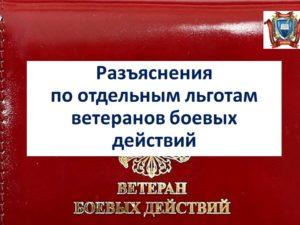 Ветеран боевых действий льготы в краснодарском крае