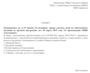 Рапорт на пенсию фсин образец 2020 форум фсин