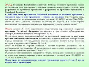 Если прописаться в чернобыльской зоне социально экономического статуса положены ли льготы