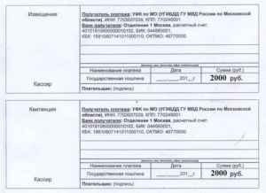 Госпошлина при замене водительского удостоверения 2020 цена