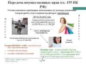 Передача имущественных прав цессия ндс 2020