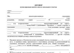 Образец договора купли-продажи земельного участка 2020 в мфц