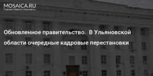 150 тысяч губернаторских ульяновск