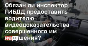 Обязан ли инспектор гибдд предоставить видеозапись нарушения водителю 2020