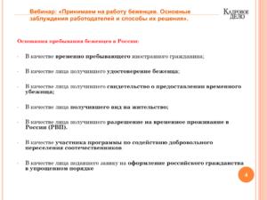 Оформление на работу гражданина армении в 2020 году