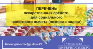 Список лекарственных препаратов подлежащих налоговому вычету