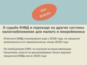 Енвд в челябинске в 2020 году виды деятельности
