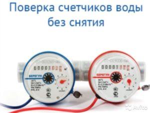 Нужно ли делать поверку счетчиков воды в москве в 2020 году