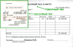 Авансовый отчет 2020 товарный чек